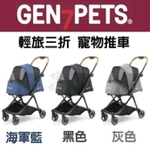 *WANG*Gen7pets 輕旅三折寵物推車 三款色系 車體輕巧移動方便,前輪可360度旋轉
