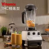 【J SPORT】Vitamix TNC精進型食物調理機(白)TNC5200