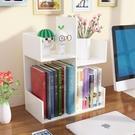 書架 多層小型書架簡易書桌上宿舍學生用辦公室桌面置物架兒童收納書柜TW【快速出貨八折下殺】