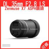 DJI Zenmuse X7 鏡頭 DL 35mm F2.8 LS ASPH 鏡頭  為專用鏡頭 清晰高品質