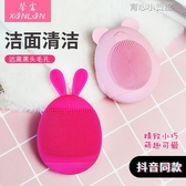 洗臉機馨霖洗臉儀器毛孔清潔器電動潔面儀洗臉刷臉神器矽膠家用男女防水 快速出貨