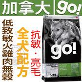 【培菓平價寵物網】go》低致敏火雞肉無穀配方狗糧25磅11.35kg