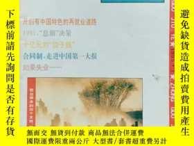 二手書博民逛書店罕見《中國就業》創刊號Y27499