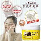 日本北海道 LOSHI 馬油保濕乳霜 220g