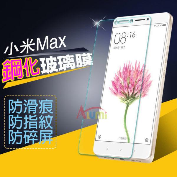 【刷卡】小米max鋼化玻璃膜6.44吋保護膜手機貼膜  鋼化膜