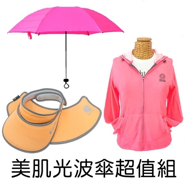 【越曬越白光波超值組】 LightSPA 輕量美肌傘+連帽外套+防曬大小帽(四件)