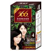 566護髮染髮劑4號栗黑色【康是美】