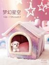 狗窩房子型四季通用小型犬泰迪可拆洗狗屋貓窩冬天保暖床寵物用品「時尚彩紅屋」
