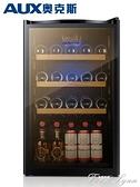 AUX/奧克斯 JC-95家用客廳冷藏保鮮小型冰吧恒溫展示茶葉紅酒櫃HM 范思蓮恩