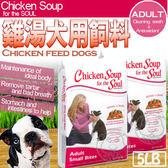 【培菓平價寵物網】Chicken Soup》雞湯完整型食譜成犬潔│抗氧化配方 (小顆粒)5LB