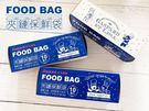 【超值加價購】獨家!麗莎和卡斯柏夾鏈保鮮袋 食物袋 收納袋 方便 衛生 實用 保存袋 10入/盒