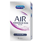 Durex 杜蕾斯 AIR輕薄幻隱 潤滑裝-8入