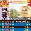 【冬瓜荷葉除濕茶▶10入】買5送1║低卡...