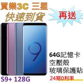 三星 S9+ 手機 6G/128G 【送 64G記憶卡+空壓殼+玻璃保護貼】 24期0利率 samsung G965
