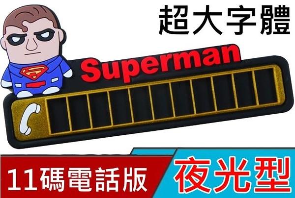 Superman 超人 英雄聯盟 大字體 夜光版 停車號碼 留言板 電話版 加大版 行動手機號碼 留言板 停車