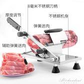 不銹鋼羊肉切片機家用手動切片機羊肉捲切片小型切肉片機商用 igo