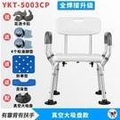 老人浴室座椅洗澡椅子凳子淋浴椅沖涼椅沐浴椅坐凳5003CP