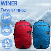 ➤超輕 耐磨 防潑水 減壓【和信嘉】WINER Traveler TB-02 雙肩攝影包 藍/紅