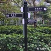 展示牌導向牌小區戶外立式路牌道路指示牌指路牌指引牌景區路標路標牌 PA10202『棉花糖伊人』