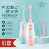 電動牙刷 兒童電動牙刷小頭防水寶寶小孩子幼兒1-2-3-6-12歲軟毛自動牙刷 第六空間