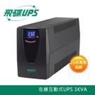 飛碟 1KVA UPS 不斷電系統 (在線互動式) -含穩壓+USB監控軟體+觸碰式LCD翻頁 FT1000BS