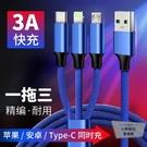 傳輸線一拖三數據線充電器線蘋果安卓Type_c車載【小檸檬3C】