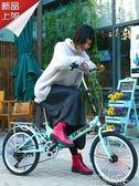 自行車折疊自行車單車超輕便攜迷你小型輕便變速減震16/20寸成人女學生LX 嬡孕哺