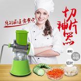 家用手動多功能切菜器滾筒切絲切片土豆絲不銹鋼刨絲器廚房神器   LannaS