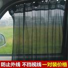 汽車遮陽罩汽車窗簾遮陽擋吸盤遮陽簾防曬隔熱側擋 側窗遮光遮陽簾網紗掛簾 LX 智慧 618狂歡