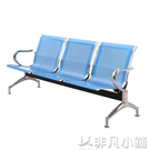 排椅三人位排椅醫院候診椅輸液椅休息聯排公共座椅機場椅等候椅不銹鋼LX 非凡小鋪