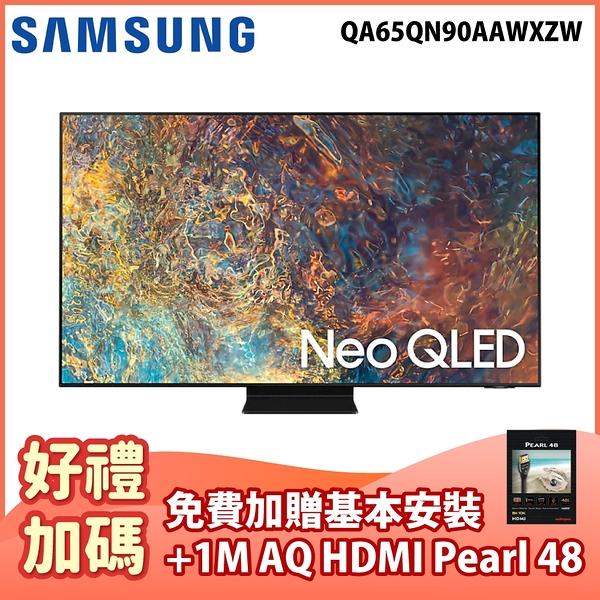【贈基本安裝+1米 AQ HDMI Pearl 48】[SAMSUNG 三星]65型 Neo QLED 4K 量子電視 QA65QN90AAWXZW / QA65QN90AA