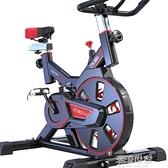 康智奇動感單車家用健身單車運動自行車室內腳踏車機健身器材MBS『潮流世家』