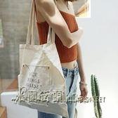 帆布包單肩包購物袋潮女文藝棉胚貼布環保袋帆布袋【米蘭街頭】