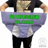 40-150公斤大碼生理內褲女經期高腰防漏姨媽夜用衛生褲【貼身日記】