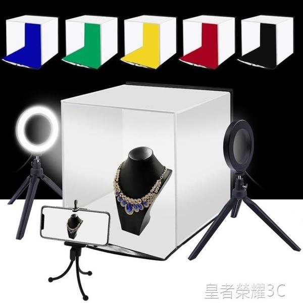 攝影棚 拍照柔光攝影棚LED小型補光燈30cm套裝手機微距拍攝台柔光燈箱珠寶手飾YTL