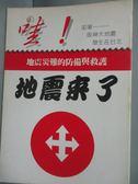 【書寶二手書T2/科學_JDZ】哇!地震來了 : 地震災難的防備與救護_蕭隨