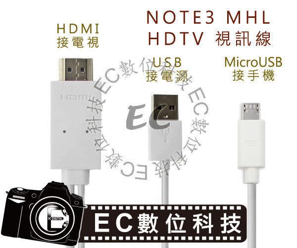 【EC數位】MHL SAMSUNG Galaxy Note 3 N900 N9000 N9005 HDTV 視訊線/轉接線/視訊轉換線/影音傳輸線