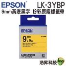【9mm 粉彩系列】EPSON LK-3YBP C53S653404 粉彩系列黃底黑字標籤帶