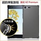 四角空壓殼 索尼 XZ Premium ...