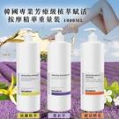 韓國專業芳療級植萃賦活按摩精華油重量裝1000ml
