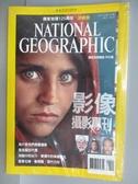 【書寶二手書T7/雜誌期刊_PES】國家地理雜誌_143&146期_2本合售_影像攝影專刊