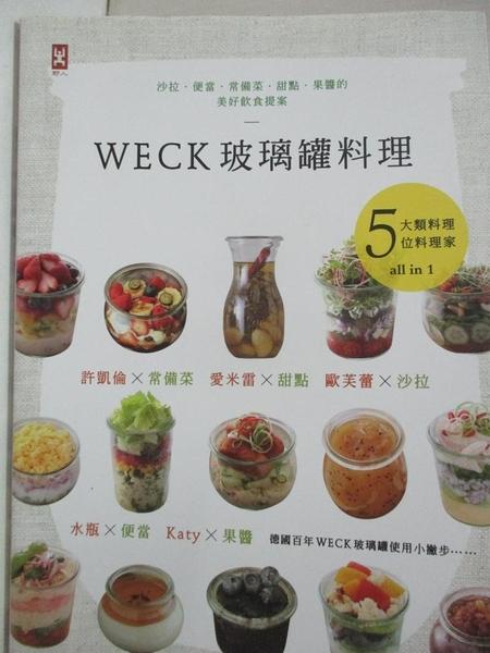 【書寶二手書T1/餐飲_JAB】WECK玻璃罐料理:沙拉、便當、常備菜、甜點、果醬的美好飲食提案。_