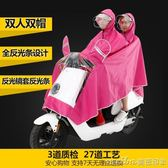 雨衣電動車摩托車雙人雨衣雨披口罩面罩式單人男女式雨衣加大加厚 美芭