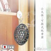 日本進口可懸掛蚊香盒戶外便攜蚊香盤托防火帶蓋盤架 解憂雜貨鋪