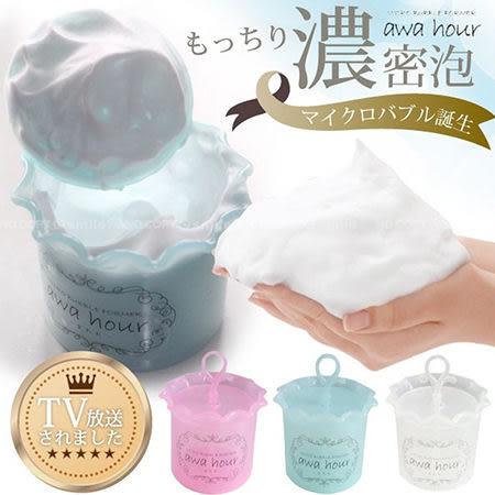 洗面乳濃密泡製作器 起泡器 【隨機出貨不挑色】