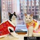 貓咪過喜慶衣服寵物唐裝旗袍狗狗新衣服貓衣服過貓咪新裝 【全館免運】