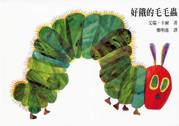 ##書立得-【艾瑞卡爾】好餓的毛毛蟲-厚紙版書