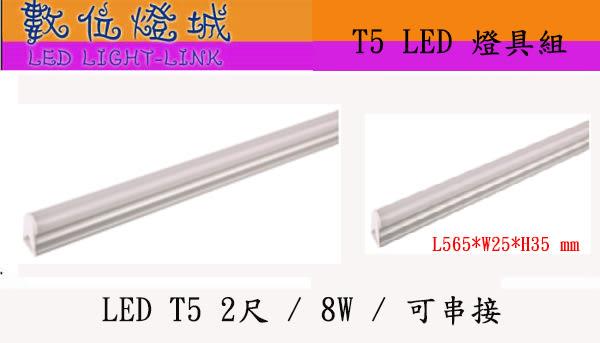 數位燈城 LED-Light-Link【 T5 LED 2尺 / 8W / 可串接 / 限白光 】一體式