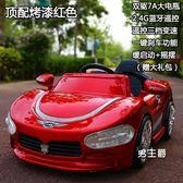 (萬聖節鉅惠)玩具車遙控車兒童電動車男女寶寶四輪汽車小孩電瓶車雙驅遙控童車可坐XW