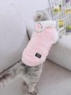 寵物衣服 貓咪衣服貓貓小奶貓英短藍貓冬天冬季加絨保暖可愛網紅寵物的【快速出貨八折下殺】